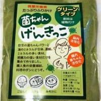 モリエ新聞318号:菌ちゃんげんきっこグリーンタイプ販売開始
