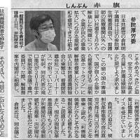 看護師 日雇い派遣禁止に戻せ/日本共産党:倉林氏 利益誘導の仕組みやめよ・・・今日の赤旗記事