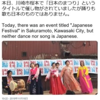 川崎桜本地区「日本のまつり」で朝鮮民族の踊りや朝鮮音楽や朝鮮料理。←これ「日本のまつり」か?