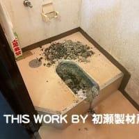 H様工場トイレ改修工事(いわき市小名浜) ~便器撤去工事~