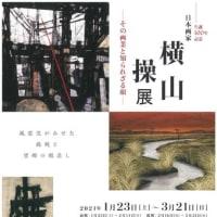 生誕100年記念 日本画家・横山操展  -その画業と知られざる顔-新潟市新津美術館にて開催いたします!