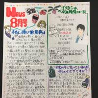NEWS 8月号