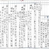ごんぎつね 学習課題を作ろう(1)