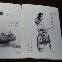 第五詩集『迷宮 寓話集Ⅱ』の刊行と、第四詩集『湾Ⅲ2011~14』の第二刷について