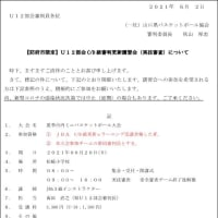 〔お知らせ〕【防府市限定】U12 C/D級審判更新講習会(実技審査)(6/20)
