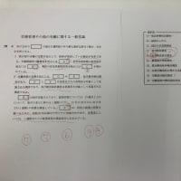 第52回社会保険労務士試験 労働一般をといてみた(4)