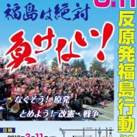 福島は絶対負けない!3.11反原発福島行動2019