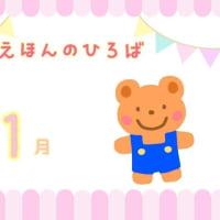 第125回えほんのひろば(2019.11)をひらきます!