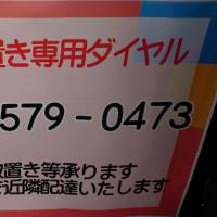 【流山応援】前ヶ崎の海鮮居酒屋3150のあったか弁当のテイクアウト