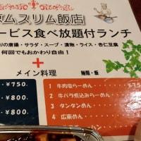 錦糸町のセルフサービス付ランチが素晴らしかった・・・という話