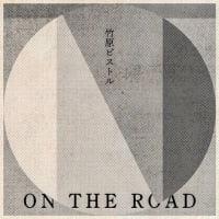 レビ東京ドラマ24「Iターン」エンディングテーマ 『ON THE ROAD』配信リリース!!のお知らせ