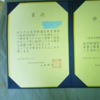 秋田大学から修了証書が届いた