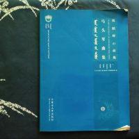 馬頭琴の曲集1 内蒙古大学出版社 2005年