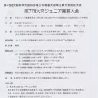 大宮ジュニア囲碁大会