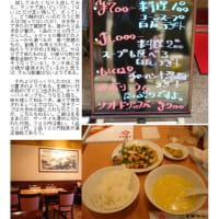 中華街のランチをまとめてみた その76「大通り4」 華福飯店「食べ放題」 ※残念ながら閉店しました。華福飯店「食べ放題」