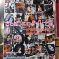 早稲田・交流バーあかね『さらば、エログラビア展』みてきました。