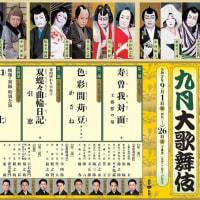 九月大歌舞伎・第三部@歌舞伎座