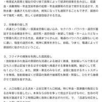 安倍晋三のTwitterです、19号被害拡大の最中、ラクビー観戦!日本代表の皆さんの勇姿は台風で大きな被害を受けた被災者の皆さんにとっても元気と勇気を与えてくれるものだと思います!とツイート