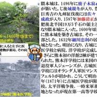 新町さるく2(隈本城)