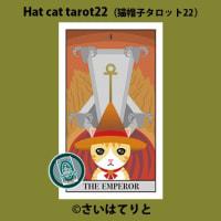 オリジナルタロット「Hat cat tarot22」(帽子猫タロット)皇帝のカード。
