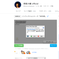 【重要】ツイキャスが配信できません!youtube「プリテンダーレコード」or LINELIVE得能大輔アカを登録願います!