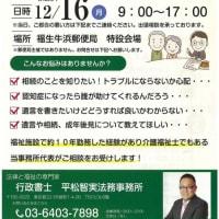 12月16日に相談会を開催します!