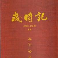 洪郁芬・郭至卿 著『歳時記』醸出版