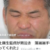 柔道井上監督の男泣き