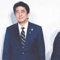 日本、拡大G7の韓国参加に反対 対中、北朝鮮外交に懸念(フェイクの可能性) / 拡大G7への参加反対 日本に「恥知らず」と批判=韓国大統領府 / 安倍首相の反対に「支持率挽回のための嫌韓政治」