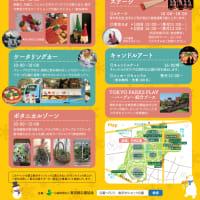 駒沢公園で「駒沢ファンタジア2019」