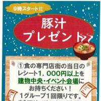 横浜南部市場 食の専門店街 12月1日 日曜朝一イベントのお知らせ!