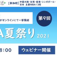 9年連続開催!オンラインでアジアMBA夏祭り!