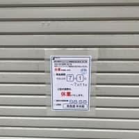 まん延防止等重点措置適用に伴う、店舗休業のお知らせ|魚魚屋 半兵衛
