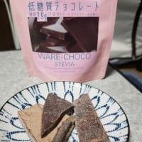 天然由来甘味料「ステビア」を使った低糖質チョコレートはわいていた