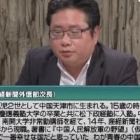 中国の侵略行為と香港(討論・討論・討論 1時限目)