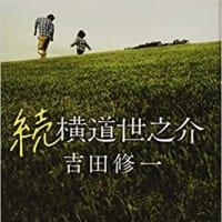 「続 横道世之介」 吉田修一著 中央公論新社