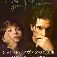 「ジョン・F・ドノヴァンの死と生」、クサビエドラン、自らの経験を重ねて!