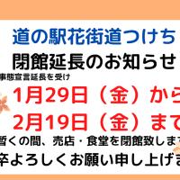 閉館延長のお知らせ[道の駅花街道つけち] 令和3年1月29日(金)から、2月19日(金)まで