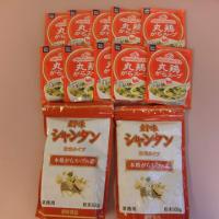 長崎から調味料類が届いたぞ!うれし~~!