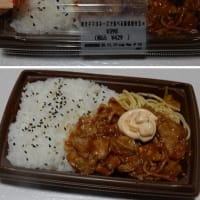 唐辛子マヨネーズで食べる豚焼肉弁当(セブンイレブン)11/17発売