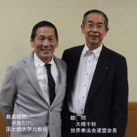 第10回障害者武道協会総会 2018.10.28 浜松市市民協働センター