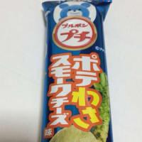 ブルボンぷち24制覇の旅08 〜ポテわさ スモークチーズ味〜