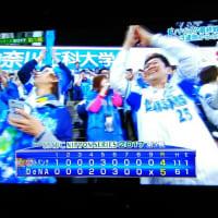 【日本シリーズ】DeNA、連勝!