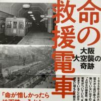 空襲から市民の命を救った大阪の地下鉄
