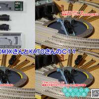 ◆鉄道模型、TOMIXさんとKATOさんの「C11」は、目的によって評価が変わります。