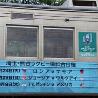 秩父鉄道ラグビーラッピング車