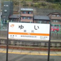 名古屋遠征1日目(会場に着く前まで)