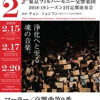 2/15(金)東京フィル/サントリー定期/チョン・ミョンフンの振るマーラーの交響曲第9番/「死」と「悲しみ」の決然たる表現が胸を打つ