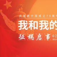 中華人民共和国成立70周年、祝賀の宣伝活動を展開?!