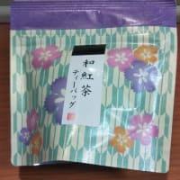 十何年ぶりに和紅茶をゲット!!